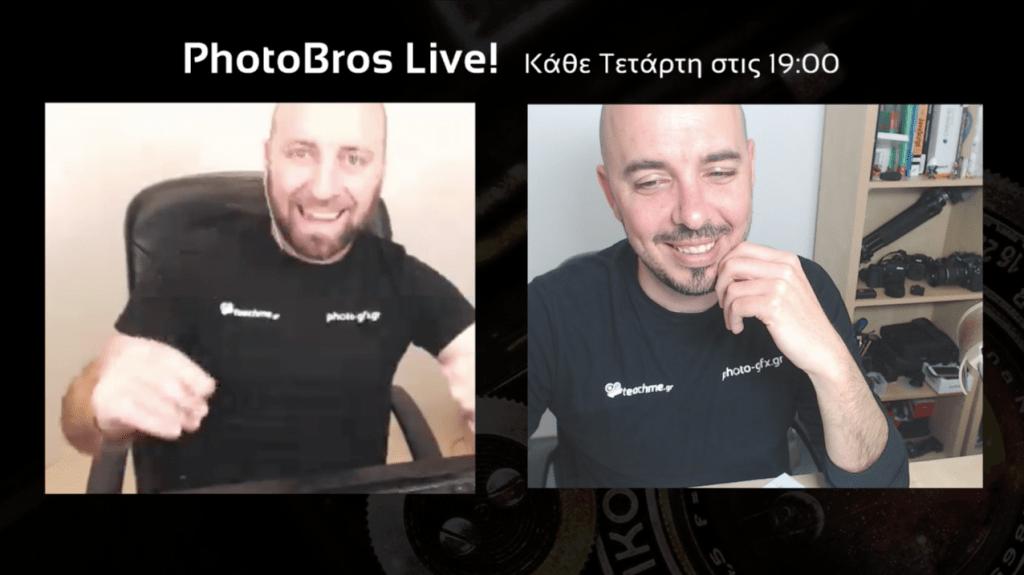 PhotoBros Live! – Επεισόδιο #22 - Κουβέντα & διασκέδαση γύρω από την φωτογραφία