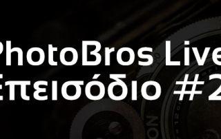 PhotoBros Live! – Επεισόδιο #21 - Κουβέντα & διασκέδαση γύρω από την φωτογραφία