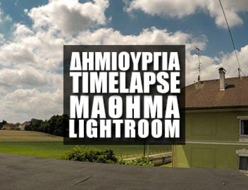 Δημιουργία Timelapse στο Lightroom