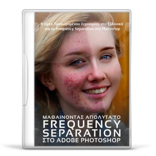Σεμινάριο Frequency Separation στο Adobe Photoshop