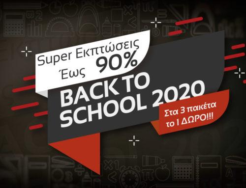 """Προσφορές """"Back to School""""!!!"""