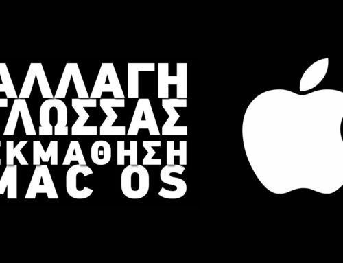 Αλλαγή γλώσσας σε Mac λειτουργικό