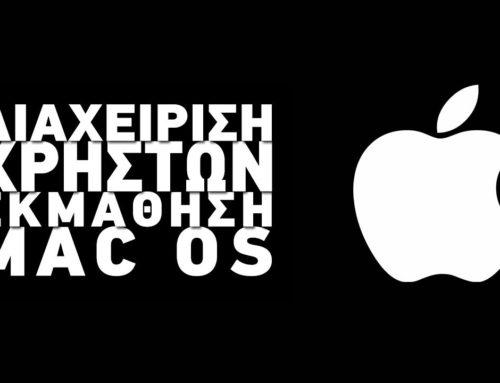 Διαχείριση χρηστών στο Mac OS