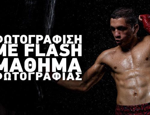 Φωτογράφιση με Flash