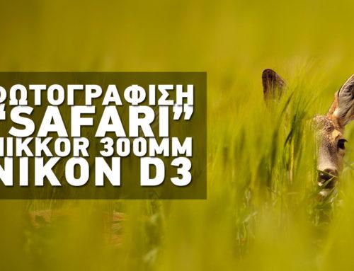 """Φωτογράφιση """"Safari"""" με τη Nikon D3!"""